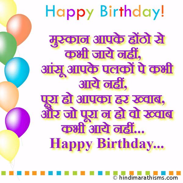 Happy Birthday Quotes In Hindi: Super Sad Love Quotes