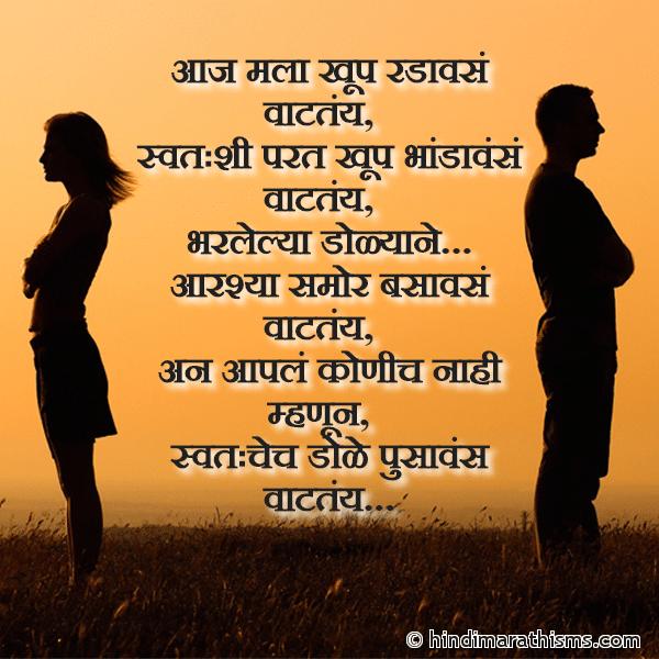 Aaj Mala Khup Radavese Vatate BREAKUP SMS MARATHI Image