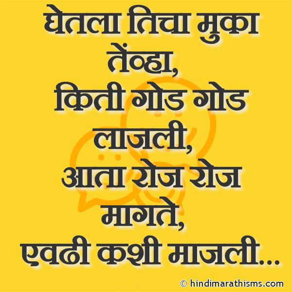 Ghetla Ticha Muka Tevha FUNNY CHAROLI MARATHI Image