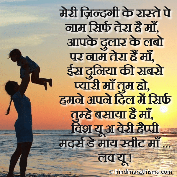 Mothers Day Hindi SMS Image
