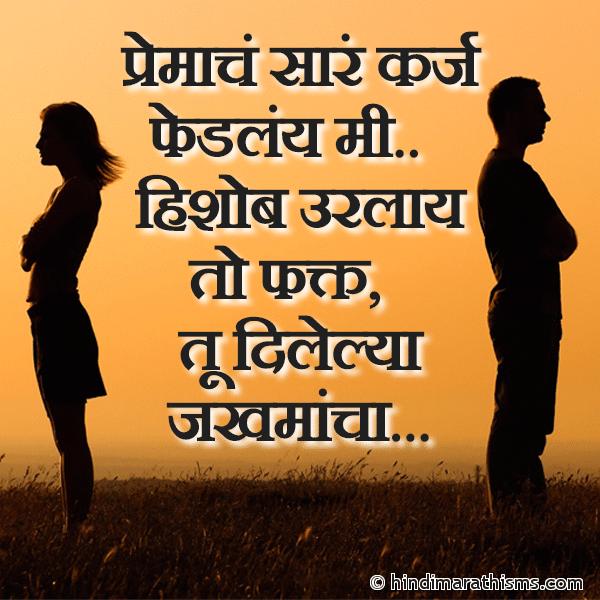 Premache Saare Karj Phedle Ahe Mi BREAKUP SMS MARATHI Image