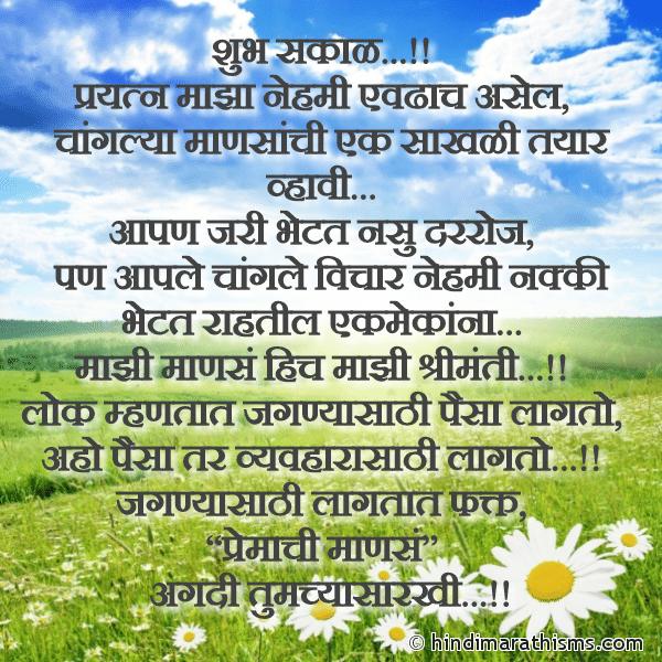 Premachi Manse Marathi SMS Image