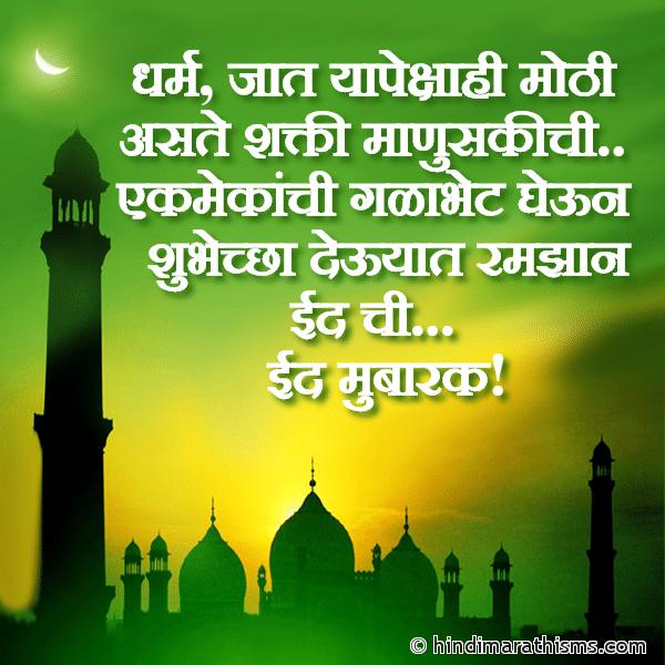 Eid Mubarak Marathi SMS RAMZAN EID SMS MARATHI Image