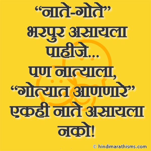 Naate-Gote Bharpur Asave Pan FUNNY CHAROLI MARATHI Image