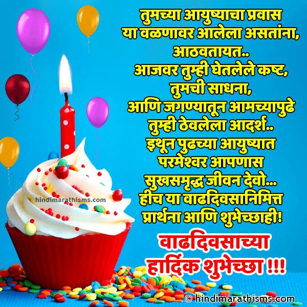Birthday Wishes Thanks Images Marathi: ���िंदी ���राठी SMS