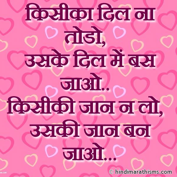 Kisi Ka Dil Na Todo LOVE SMS HINDI Image