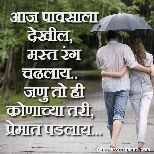 Paus Hi Premat Padlay RAIN SMS MARATHI Image