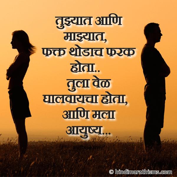 Tula Vel Ghalvaycha Hota BREAKUP SMS MARATHI Image