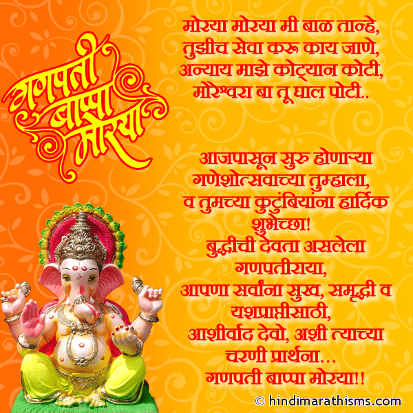 Ganesh Utsavachya Hardik Shubhechha GANESH CHATURTHI SMS MARATHI Image