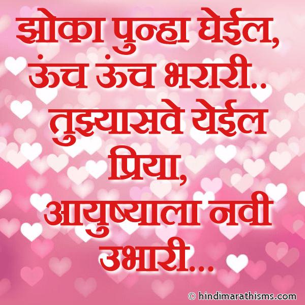 Tujhya Save Priya PREM CHAROLI MARATHI Image
