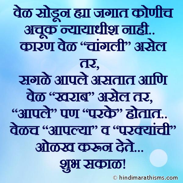 Vel Kharab Asel Tar Aaple Parke Hotat RELATION SMS MARATHI Image