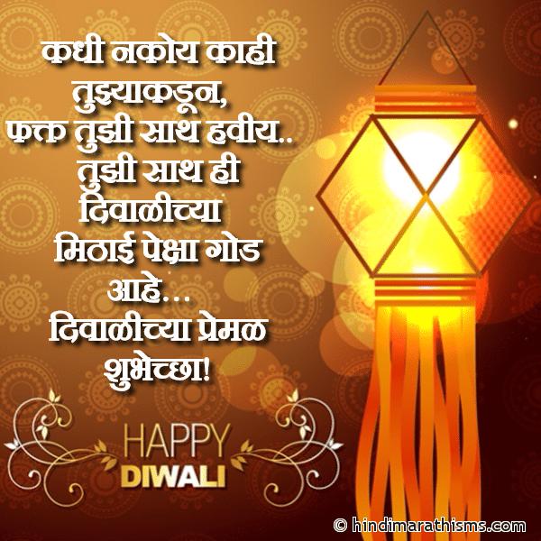 दिवाळीच्या प्रेमळ शुभेच्छा DIWALI SMS MARATHI Image