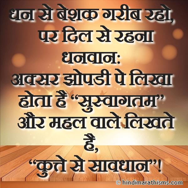 Dil Se Rahna Dhanwan SHUBH VICHAR HINDI Image