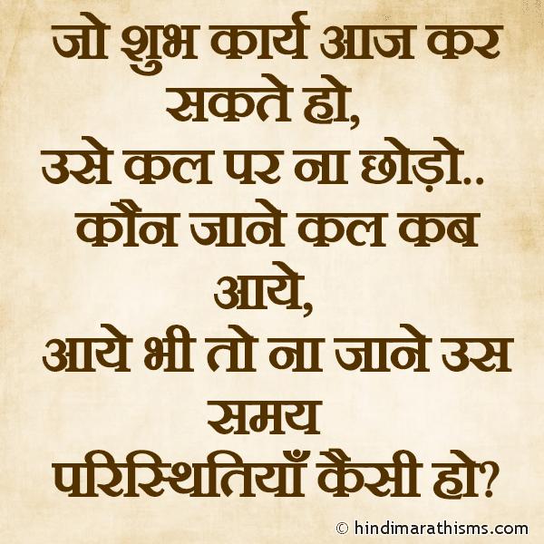 Koi Bhi Shubh Karya Aaj Karo Kal Nahi REAL FACT SMS HINDI Image