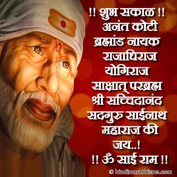 Sadguru Sainath Maharaj Ki Jay SAI BABA SMS MARATHI Image
