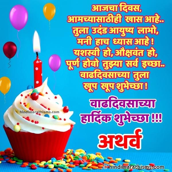 happy birthday atharva marathi 500