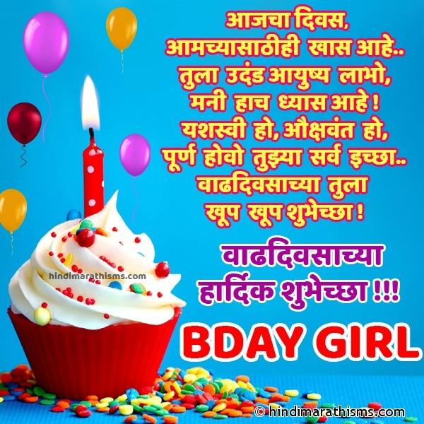 happy birthday bday girl marathi 500