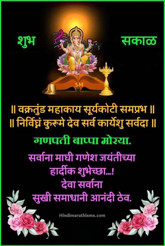ganesh chaturti wishes marathi 500
