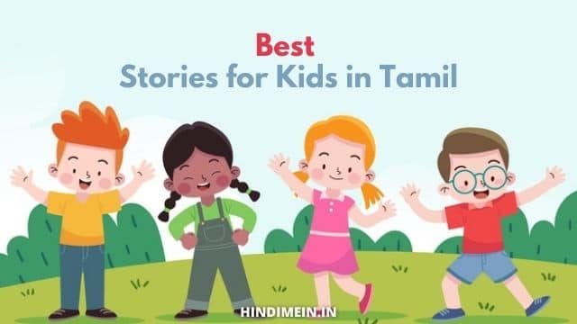 Stories for Kids in Tamil