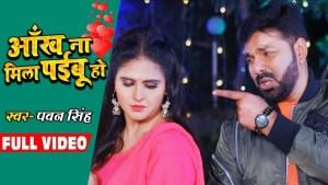Aankh Na Mila Paibu Ho -Pawan Singh – Lyrics