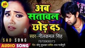 Ab Satawal Chhod Da – Neelkamal Singh – Lyrics