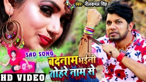 Badnaam Bhaini Tohre Naam Se – Neelkamal Singh – Lyrics