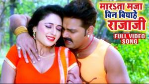 Marata Maza Bin Biyahe Rajaji – Pawan Singh – Lyrics