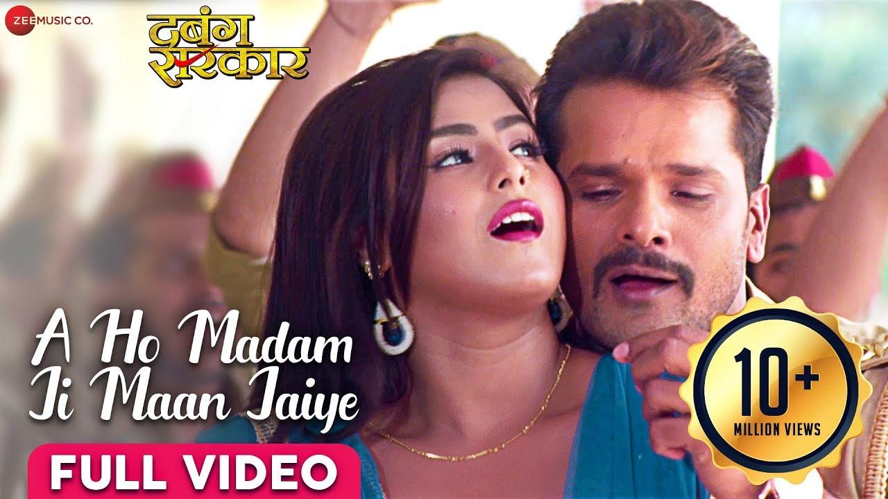 Ae Ho Madam Ji Maan Jaiye – Khesari Lal Yadav – Lyrics