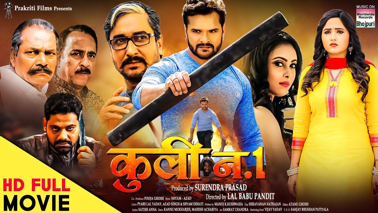 Coolie No.1   कुली न.1   Khesari Lal Yadav   Full HD Movie