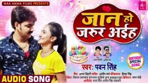 Jaan Ho Jarur Aiha (Pawan Singh) Lyrics