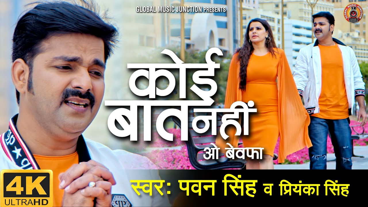 Koi Baat Nahi O Bewfa (Pawan Singh) Lyrics