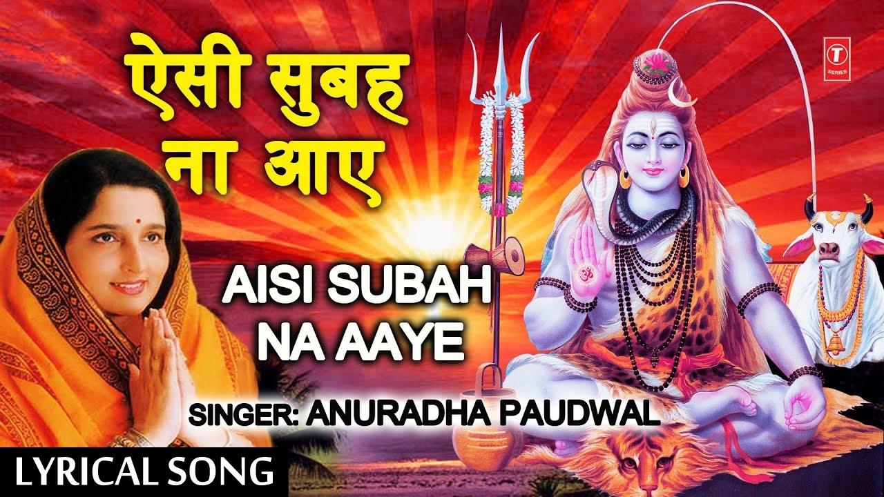 Aisi Subah Na Aaye (Anuradha Paudwal) Lyrics