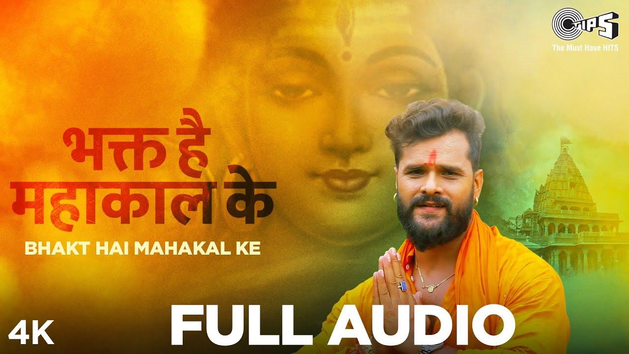 Bhakt Hai Mahakal Ke (Khesari Lal Yadav) Lyrics
