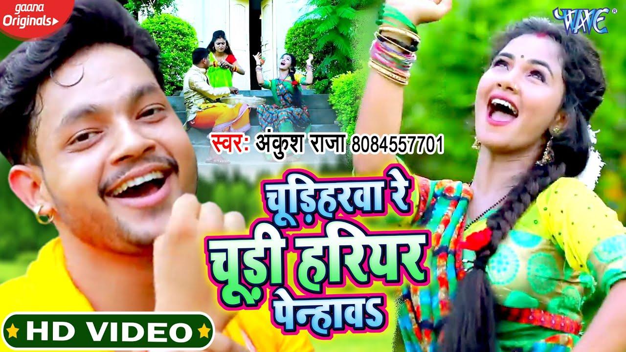 Chudiharwa Re Chudi Hariyar Penhawa (Ankush Raja) Lyrics