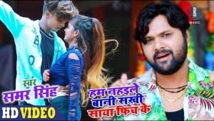 Hum Nahaile Bani Sakhi Saya Fich Ke (Samar Singh) Lyrics