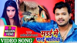 Madai Me Garai Khatiya (Pramod Premi Yadav) Lyrics