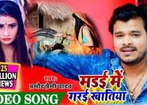 Madai Me Garai Khatiya