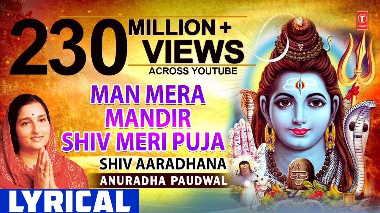 Man Mera Mandir Shiv Meri Puja (Anuradha Paudwal) Lyrics