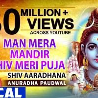 Man Mera Mandir Shiv Meri Puja