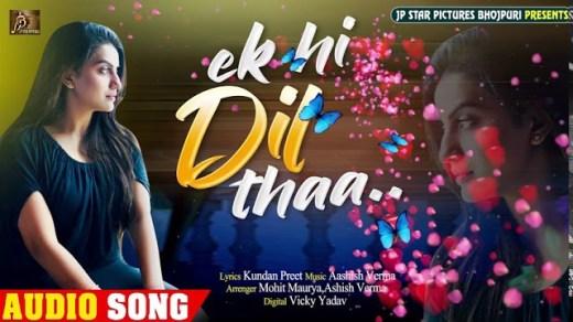 Ek Hi Dil Thaa
