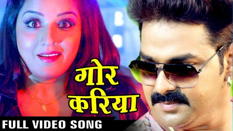 Gor Kariya – गोर करिया (Pawan Singh) Lyrics