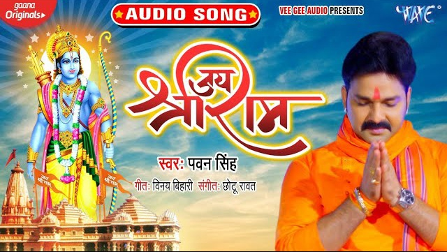 Jai Sri Ram    जय श्री राम    Pawan Singh – Lyrics