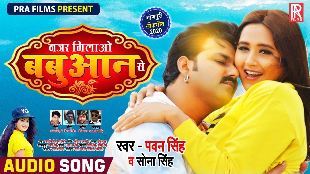 Nazar Milao Babuaan Se (Pawan Singh) Lyrics