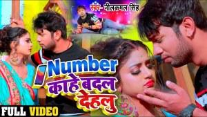Number Kahe Badal Dehlu (Neelkamal Singh) Lyrics