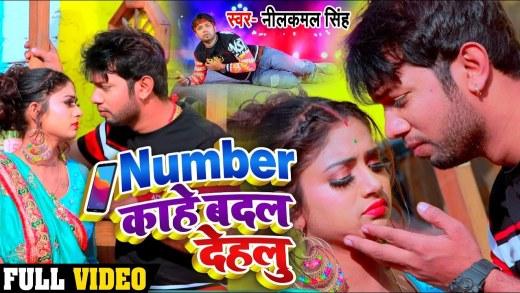 Number Kahe Badal Dehlu