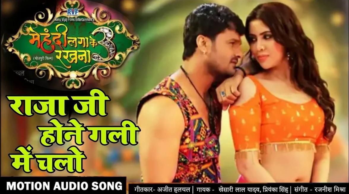 Raja Ji Hone Gali Me Chalo (Khesari Lal Yadav) Lyrics