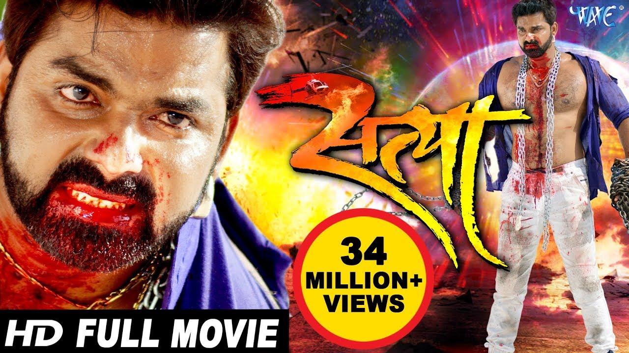 Satya – सत्या (Pawan Singh & Akshara Singh) Full HD Movie
