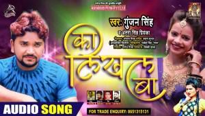 Ka Likhal Ba – का लिखल बा (Gunjan Singh) Lyrics