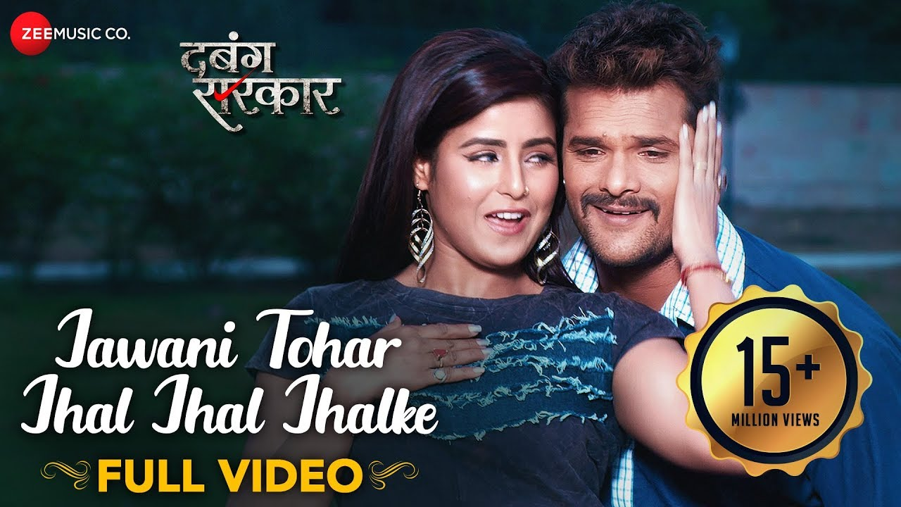Jawani Tohar Jhal Jhal Jhalke (Khesari Lal Yadav) Lyrics