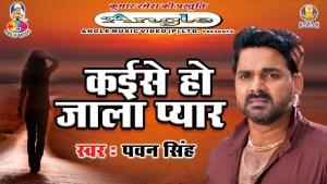 Kaise Ho Jala Pyar (Pawan Singh) Lyrics
